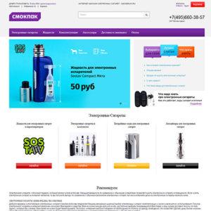 smokepack.ru