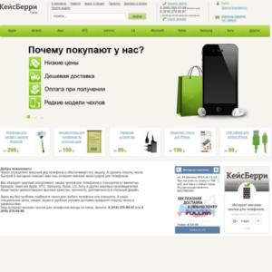caseberry.ru