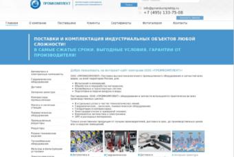 promkomplektp.ru