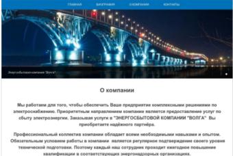 «Энергосбытовая компания «Волга»