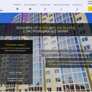 Саратовский областной центр помощи дольщикам